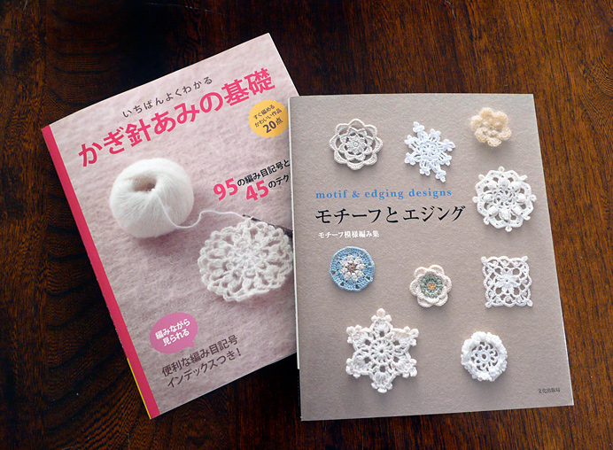Crocheting Books : JAPANESE CROCHET BOOKS - Crochet - Learn How to Crochet